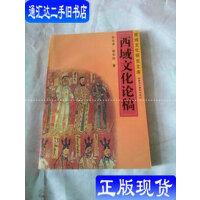 【二手旧书9成新】西域文化论稿 /陈冬季 著,蔡宇知 著 新疆美术摄影出版社