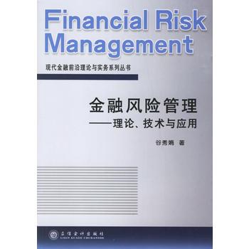 金融风险管理:理论 技术与应用