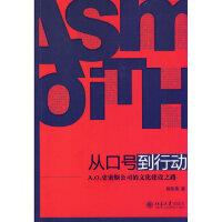 【新书店正版】从口号到行动――A O 史密斯公司的文化建设之路杨东涛北京大学出版社9787301168318
