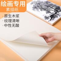 左绘素描纸4K8K水粉水彩纸8开画纸手绘180G图画本230G八开的铅画纸初学者4开速写本素描本A4画画纸作品纸