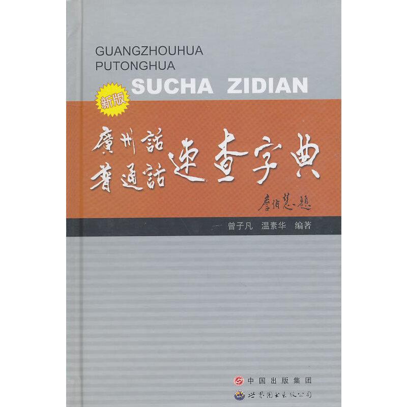 新版 广州话普通话速查字典