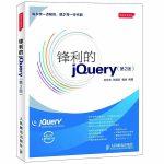 锋利的jQuery(第2版)(畅销书升级版,增加jQuery Mobile和性能优化)