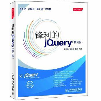 锋利的jQuery(第2版)(畅销书升级版,增加jQuery Mobile和性能优化) web前端开发名作 轻量级Javascript库jQuery图书畅销升级版  增加jQuery Mobile和性能优化等实用内容
