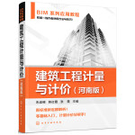 BIM系列应用教程--建筑工程计量与计价(河南版)