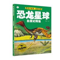 恐龙星球注音版*白垩纪辉煌