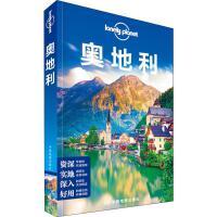 奥地利 澳大利亚LonelyPlanet公司 9787520410359 中国地图出版社【直发】 达额立减 闪电发货 8