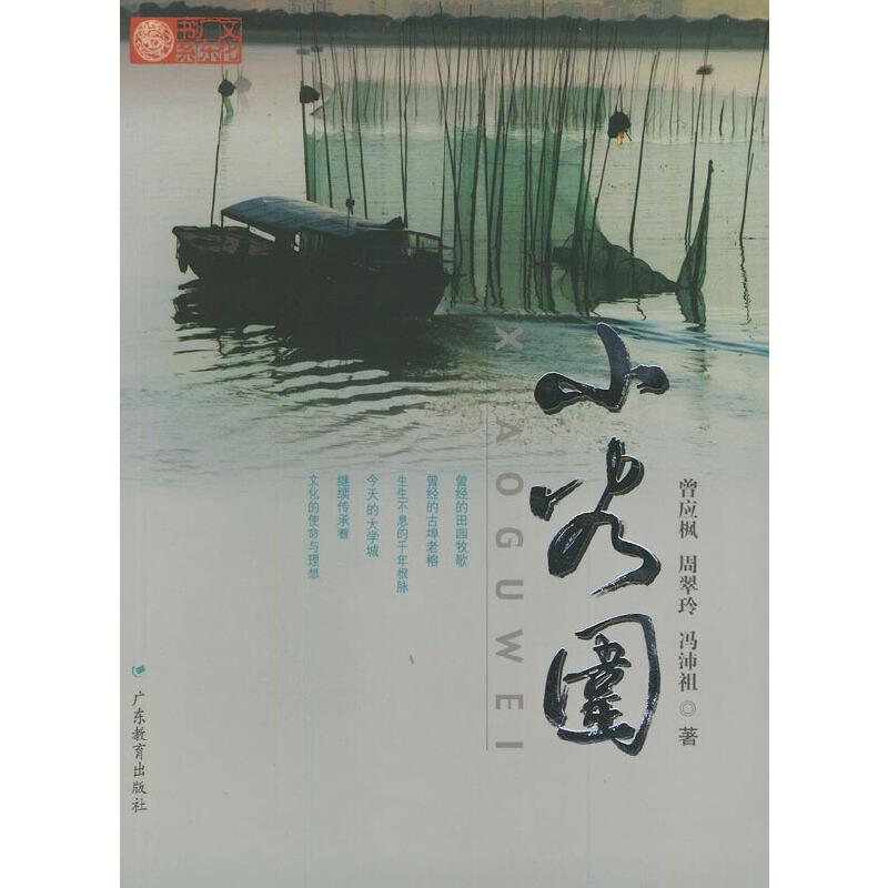 小谷围——文化广东书系