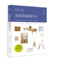 北欧风家具DIY