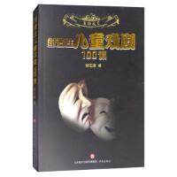 正版书籍03T 创造性儿童戏剧100课/万物启蒙 胡艺潇 济南出版社 9787548826903