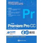 中文版Premiere Pro CC互动教程 黎文锋,吴素珍,周萍萍著 9787502791674 海洋出版社