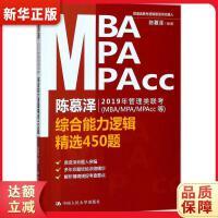 陈慕泽2019年管理类联考(MBA/MPA/MPAcc等)综合能力逻辑精选450题 陈慕泽著 中国人民大学出版社978