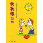 [二手旧书9成新]偶和偶MMLast9787506326568作家出版社