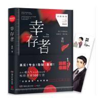 幸存者:法医秦明系列第五季