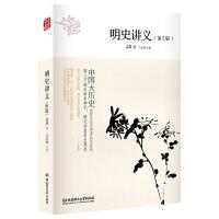 正版全新 中国大历史:明史讲义(第2版)
