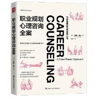 职业规划心理咨询全案 苏珊娜 `M.达格(Suzanne M. Du 中国人民出版社 9787300273310