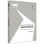 外语词汇教学的方法(英语教师专业素养丛书) Paul Nation; Peter Yongqi Gu 外语教学与研究出