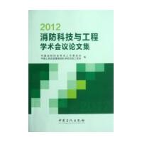 2012消防科技与工程学术会议论文集