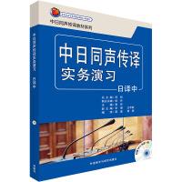 中日同声传译实务演习(日译中)(配MP3光盘)