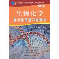 生物化学复习指南暨习题解析(第11版)