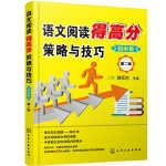 语文阅读得高分策略与技巧. 初中卷(第二版)