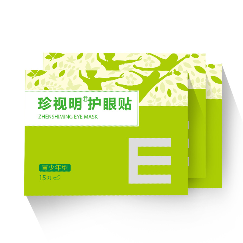 【包邮】青少年型护眼贴3盒90贴 针对青少年用眼问题青少年保护视力贴