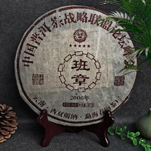 【7片】2006年春海茶厂(班章)普洱熟茶 357g/片