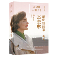 杰奎琳:优雅的夫人 [美] 蒂娜・卡西迪,徐海�� 9787569920475 北京时代华文书局