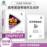 2020版曲一线53英语 高考英语考场作文点评100套243篇 高中英语作文通用 高考总复习英语作文能力提升知识强化工