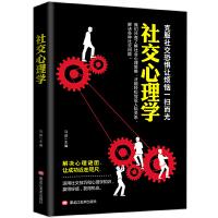 克服社交恐惧让烦恼一扫而光 社交心理学 社交书籍 人际交往 成功人士必读励志书籍受益一生书全白话文学做人做事