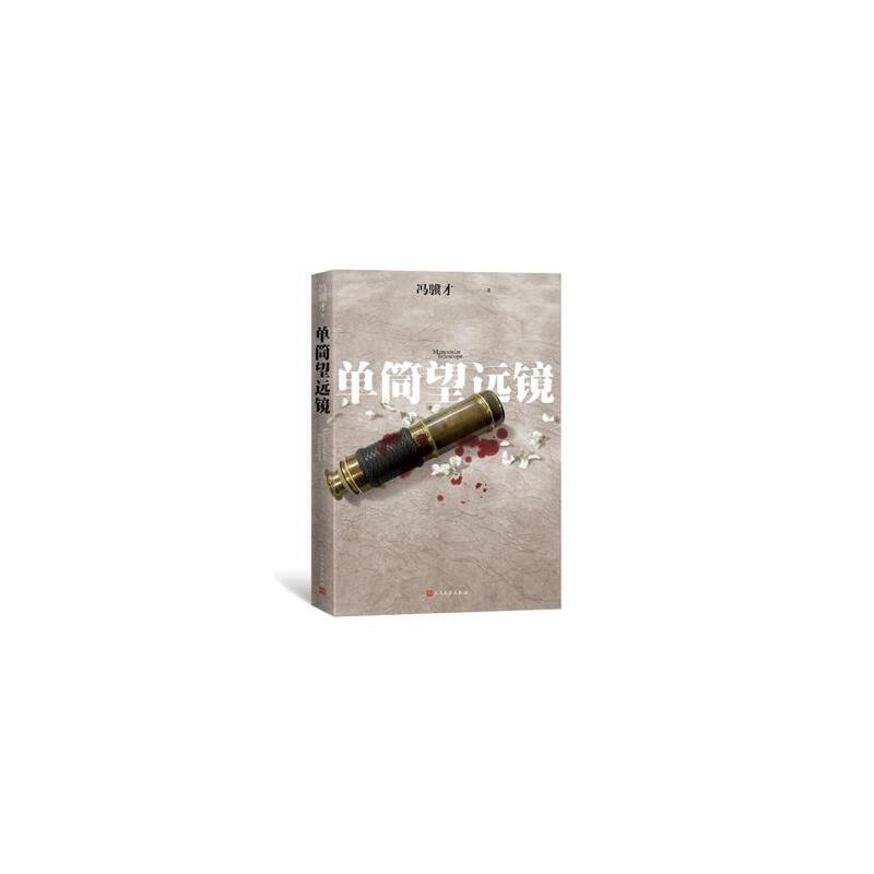 单筒望远镜 9787020147458 冯骥才 人民文学出版社 【正版现货,下单即发】有问题随时联系或者咨询在线客服!