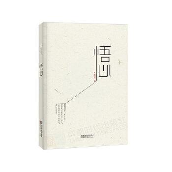 【正版直发】悟心 木青荷 9787546418179 成都时代出版社