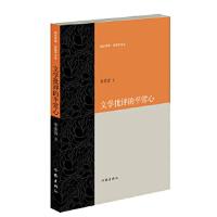 【正版全新直发】文学批评的平常心 李美皆 9787506395861 作家出版社