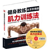 【新书店正版】健身教练从不外传的肌力训练法赵健江苏科学技术出版社9787553730059