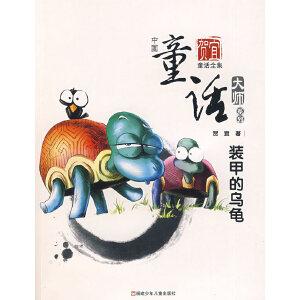 中国童话大师系列.贺宜童话--装甲的乌龟