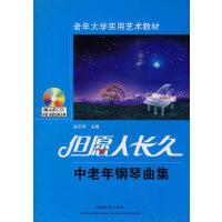 但愿人长久:中老年钢琴曲集――老年大学实用艺术教材(附CD光盘)