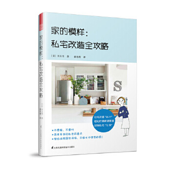 家的模样:私宅改造全攻略 不费脑、不费时、简单易学的家居改造术。6堂大课,23个大招,5个DIY案列,200余幅手绘插图,一本小书,送给想要精致生活的你,帮你轻松搞定家居改造烦恼,打造充满幸福感的舒适小窝,住进心中理想的家。