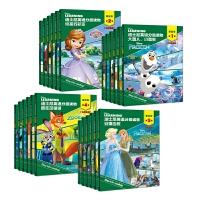 迪士尼英语分级读物 基础级 第1级-第4级(共24册)