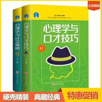 心理学与口才技巧+心理学与社交策略 2册装  演讲与口才心理学畅销书籍 人际交往沟通交流需要看的书 职场工作社交技巧书籍