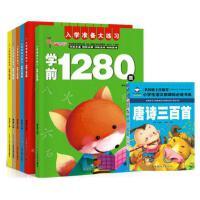 学前1280字6册 + 唐诗三百首 注音彩图版 幼儿童看图识字3-6岁书 幼儿园教材拼音数学幼小衔接学前班整合教材全套