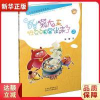 卡布奇诺趣多多系列――酸菜大王在豆豆国冒出来了2 王蕾 北京少年儿童出版社9787530152942【新华书店 购书无
