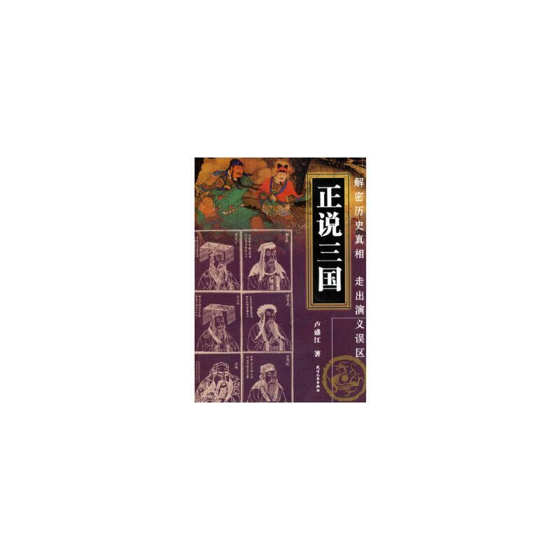 【包邮】 正说三国 卢盛江 9787201016009 天津人民出版社 【请看详情】有问题随时联系或者咨询在线客服!
