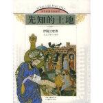 正版《先知的土地:伊斯兰世界(公元570-1405)――生活在遥远的年代》 美国时代-生活图书公司,周尚意,杜正贞,马