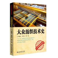大众纺织技术史