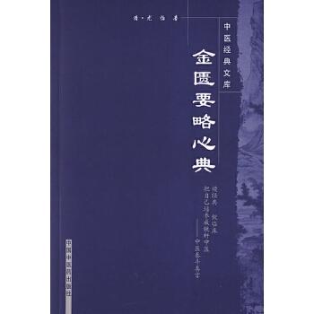 金匮要略心典---中医经典文库