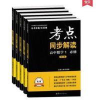 全新正版-----王后雄考点同步解读高中数学全套5册 必修1+必修2+必修3+必修4+必修5第四版 高中数学考点同步解
