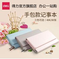 得力22223手包式笔记本便携办公学生日记本清新随身商务韩版清新