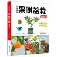 【二手旧书9成新】基础的果树盆栽教科书-大森直树-9787554217665 中原农民出版社