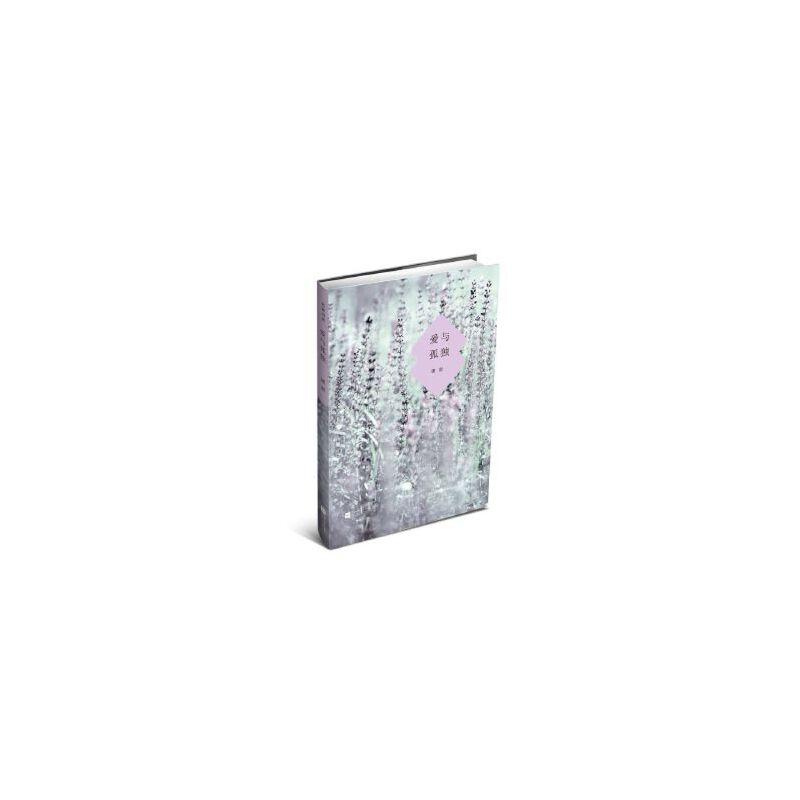 【正版直发】爱与孤独-名家书坊 琦君 9787539966045 江苏文艺出版社