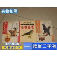 【二手九成新】八哥和鹩哥莫玉忠王增年编中国农业出版社
