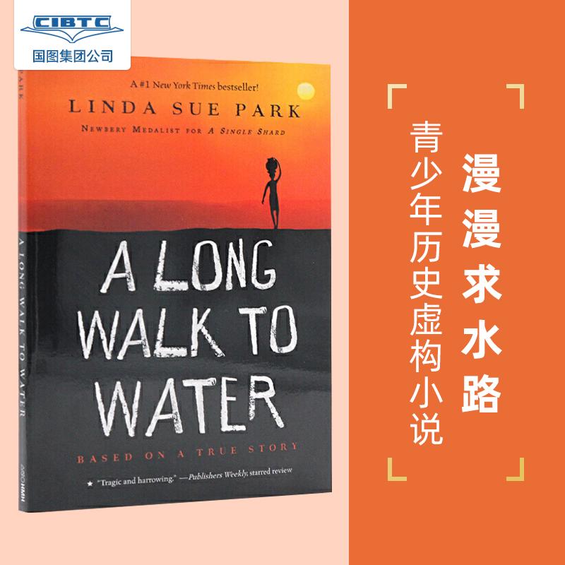 【现货】英文原版  漫漫求水路 A Long Walk to Water: Based on a True Story  真实故事改编 平装版  10-12岁 纽约时报畅销书 假期读物 国营进口!品质保证!